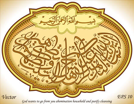 islamic calligraphy: God wants to go from you abomination household and purify cleansing