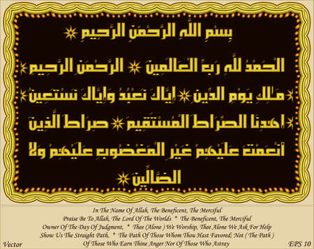 the merciful: In The Name Of Allah, The Beneficent, The Merciful, Illustration