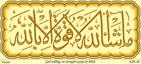 willing: God willing, no strength except in Allah Illustration