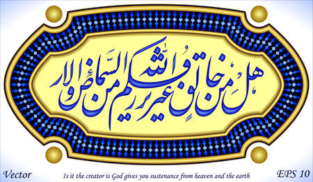 allah: Is it the creator is God gives you sustenance from heaven and the earth