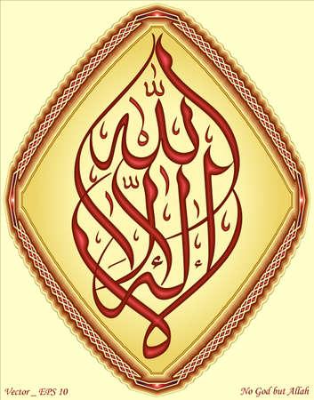 verses: No God but Allah Illustration