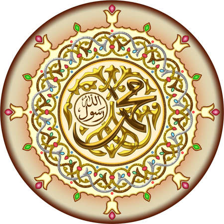 Profeta Mohammad Foto de archivo - 17881966