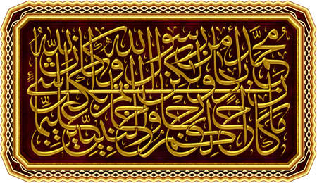 islamic prayer: Muhammad is not the father one of your men, but he is the Messenger of Allah and the Seal of the Prophets and God was full knowledge of all things Stock Photo