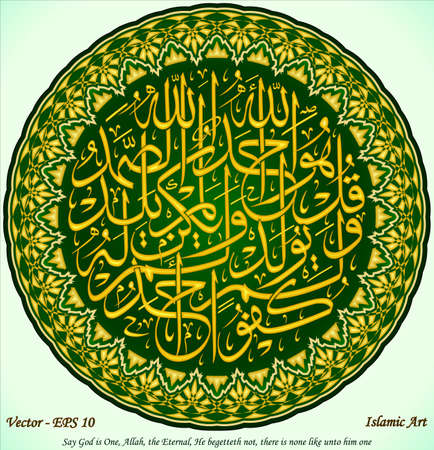 Say God is One, Allah, the Eternal, He begetteth not, there is none like unto him one