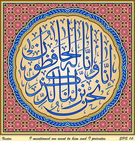 verses: Quran Verses = I mentioned we went to him and I privates  Illustration