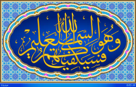 islamic prayer: Quran Verses = Allah, The Ever-Hearing, The Ever-Knowing  will suffice you