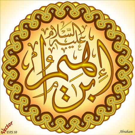 prophet: Prophet Abraham Illustration