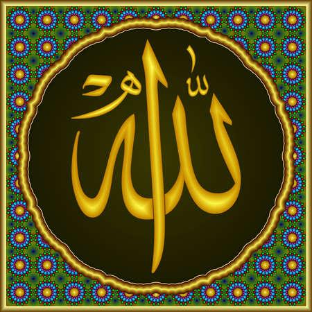Islamic Ornamental Art, name of Allah swt