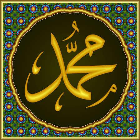 Islamic Ornamental Art, name of Prophet Mohammad