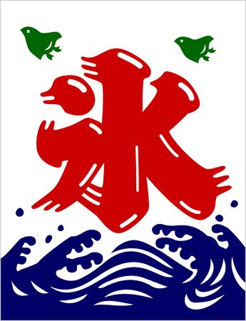 "Flag of Japanese shaved ice. Text translation: ""Ice"". Иллюстрация"