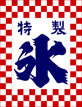 """Flag of Japanese shaved ice. Text translation: """"Special made Ice. Фото со стока - 121830066"""