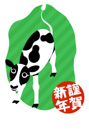 Happy new year card 2021 of cow. Japanese text translation :