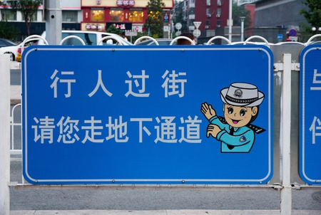 Street sign in Beijing, China: 'Pedestrians crossing, take the underground passageway' Due to the heavy traffic, pedestrians are not able to cross the street everywhere.