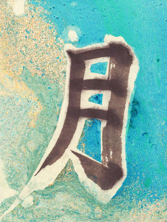 Chinese Character Moon Ink On Hand Made Watercolor Background