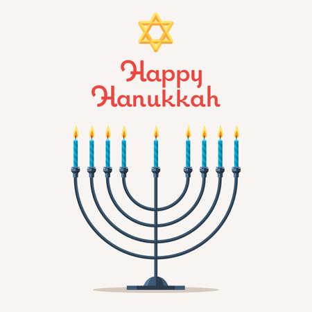 ハッピーハヌカ。祝宴、光の祭り。ユダヤ人本枝の燭台の蝋燭。宗教的な祝日です。ベクトル図では、デザインの web バナー、ポスターやグリーティ