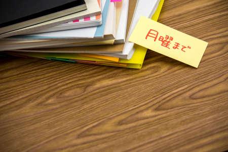 によって;机の上のビジネス書類の山 写真素材