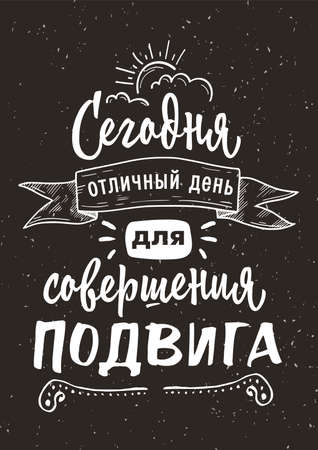 A creative motivational hand drawn lettering print
