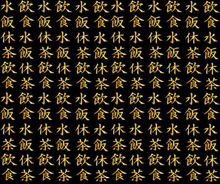 texture of Japanese golden hieroglyphics Vector