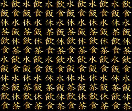 texture of Japanese golden hieroglyphics Stock Illustratie