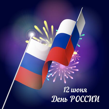 June 12 - Russia Day. Vector template for design greeting cards with the waving flag of the Russian Federation, fireworks and flashes. Vector illustration
