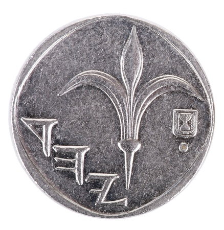 coi: The obverse side of an Israeli 5 Shekels (Singular: Shekel) coi, depicting a lily, Yehud in ancient Hebrew, the state emblem. Isolated on white background.