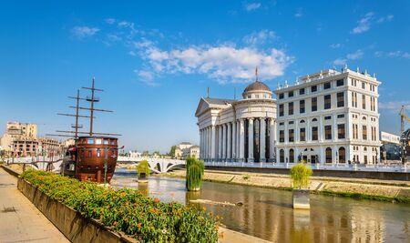 macedonian: View of Macedonian Archaeological Museum in Skopje