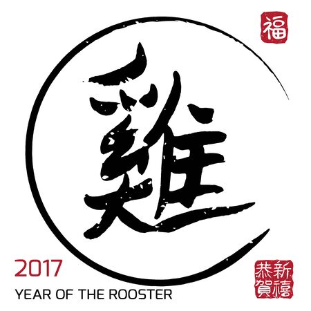 Chinese Calligraphy Translation: Rooster. Bigger Seal Translation: Happy New Year. Small seal: Happiness Illustration