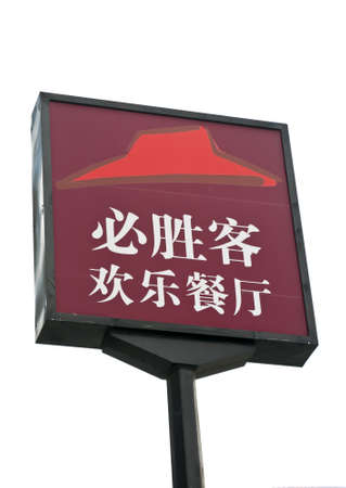 Xiamen, China - September 25:  An isolated Pizza Hut sign  written in Chinese.  A very populare restaurant in Xiamen, China