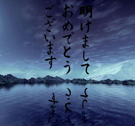 china landscape: Night.  hieroglyphs. Cover for Cd