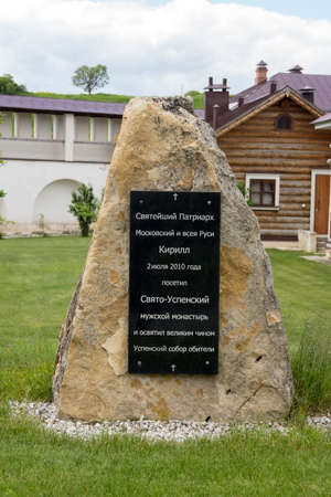 historica: STARICA, TVER REGION, RUSSIA - JUNE, 13, 2016: A memorial plaque in the courtyard of the Holy Dormition Monastery in Staritsa. The label info about visit of Patriarch Kirill of the  Monastery.