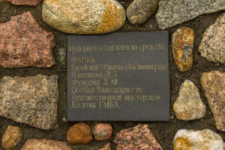 YANTARNYY, KALININGRAD OBLAST, RUSSIA - OCTOBER, 13, 2017: The memorial to the victims of the Holocaust, the sign information about at whose expense the memorial.