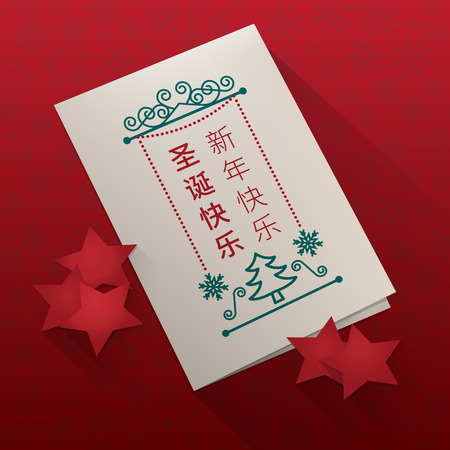 Vector Christmas card on red snowflakes texture background with paper stars Illustration