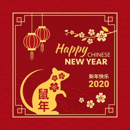 Carte de joyeux nouvel an chinois et publication sur les réseaux sociaux avec rat, fleurs en fleurs et lanternes rouges Vecteurs