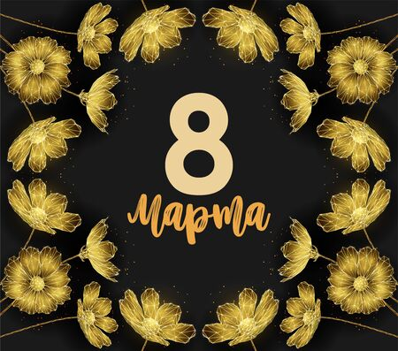 Abstract 8 March card with number eight and flowers