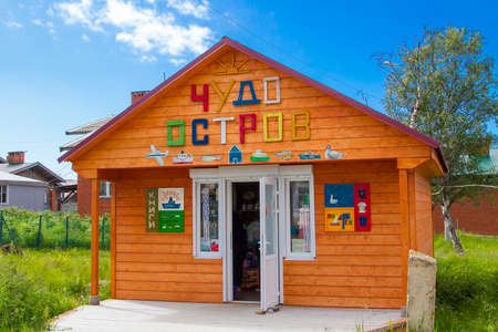 A souvenir shop of Solovezki island in Russia. On the gable stands Wonderful island in Russian language. On the front wall are the words books , gifts , souvenirs and magnets . June 2016.