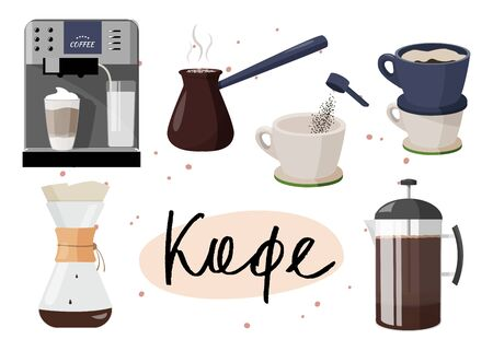 Different mays of coffee preparing. Russian language title coffee. Coffee machine, coffee cup, french press, kemex, purover, cezve or ibrik. Coffee shop hand drawn collection .