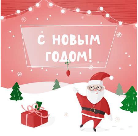 New Year colorful poster in Russian, greeting card. Vector illustration with Santa Claus. Translation Happy New Year. 矢量图像