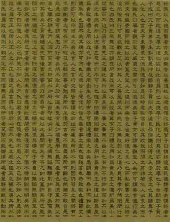 Blok gedrukt Japanse tekens. Stockfoto