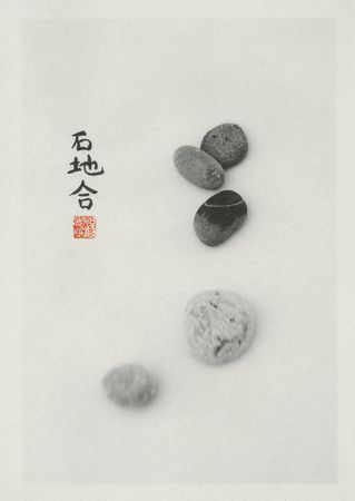 Still life photograph of river stones printed on Kozo paper with hand applied Chinese calligraphy. The characters are earth, stones, and Harmony.