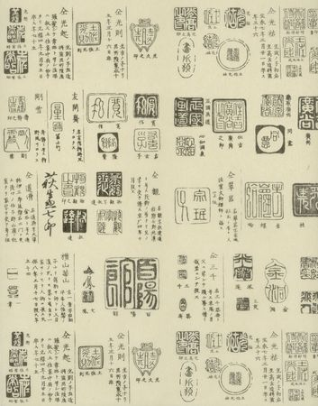 chan: Chinese calligraphy seals paper pattern.