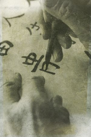 Photo illustration of Chinese calligraphy. Hands close up painting character. Photography based mixed medium image. Extreme texture and grain.