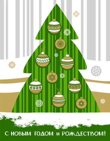 Christmas card, green Christmas tree with toys, Russian language. Vector colored card with green Christmas tree. On the Christmas tree hanging balls. The inscription in Russian language: happy New year and merry Christmas! Illustration
