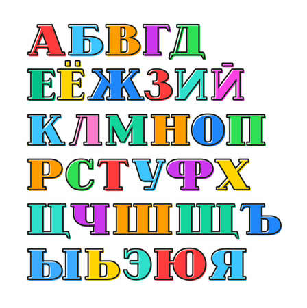 Russian alphabet, Cyrillic, colored letters, black outline, vector. Capital letters with serif on a white background. Black outline is offset to the side. Illustration