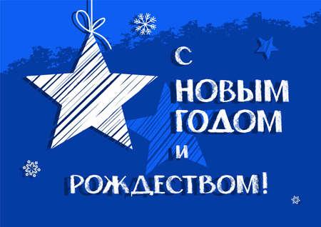 Christmas card with star, vector, blue. Çizim