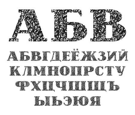 Russian alphabet, texture, doodles, imitation, vector. Capital letters with serifs. Black letters on a white background.