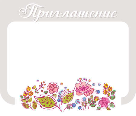 Invitation, Russian language, gray frame, postcard, colors, white background. Color, vector card. Decorative flowers on a white field. The inscription in Russian Invitation.