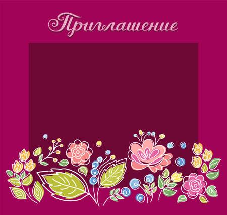 Invitation, Russian language, square, postcard, flowers, purple. Color, vector card. Decorative flowers and berries on a square purple field. The inscription in Russian Invitation.