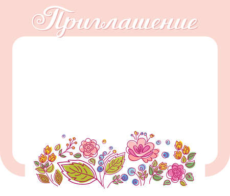 Invitation, Russian language, pink frame, card, flowers, white background. Color, vector card. Decorative flowers on a white field. The inscription in Russian Invitation.  イラスト・ベクター素材