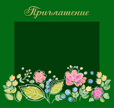Invitation, Russian language, square, postcard, flowers, green. Color, vector card. Decorative flowers and berries on a square green field. The inscription in Russian Invitation.