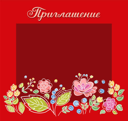 Invitation, Russian language, square, postcard, flowers, red. Color, vector card. Decorative flowers and berries on a square red field. The inscription in Russian Invitation.  イラスト・ベクター素材